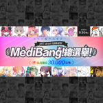 ART street 6週年紀念!MediBang總選舉!