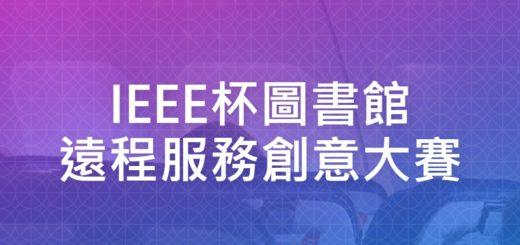 IEEE杯圖書館遠程服務創意大賽