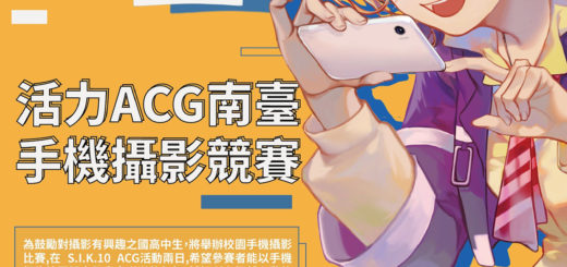 S.I.K.10 高中職活力 ACG 南臺手機攝影競賽