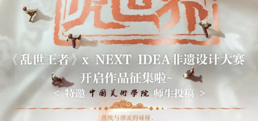 「亂世王者」NEXT IDEA非遺設計大賽