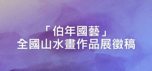 「伯年國藝」全國山水畫作品展徵稿