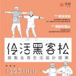 「伶活黑客松」銀髮友善生活設計提案競賽