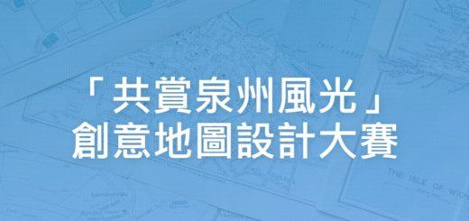 「共賞泉州風光」創意地圖設計大賽