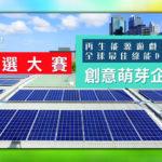 「創意萌芽企劃」再生能源遊戲開發.全球最佳綠能DAPP
