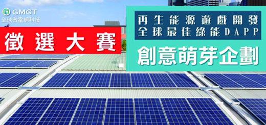 「創意萌芽企劃」再生能源遊戲開發 全球最佳綠能DAPP