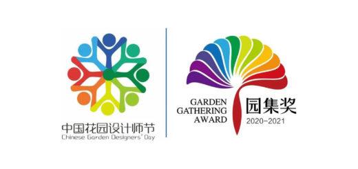 「園集獎」中國花園設計大獎賽