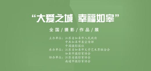 「大愛之城.幸福如皋」全國攝影作品展