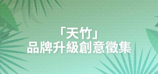 「天竹」品牌升級創意徵集