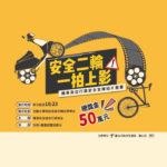「安全二輪.一拍上影」機車與自行車安全宣導短片競賽