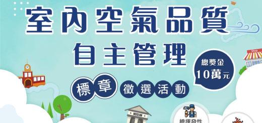 「室內空氣品質自主管理」標章徵選活動