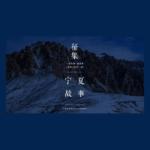 「寧夏故事」文化和旅遊外宣品徵集