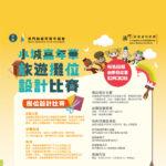 2020「小城嘉年華」旅遊攤位設計比賽