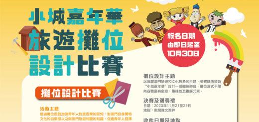 「小城嘉年華2020」旅遊攤位設計比賽