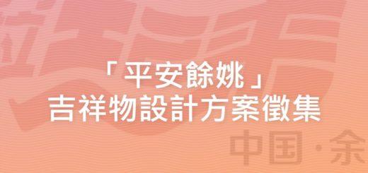 「平安餘姚」吉祥物設計方案徵集