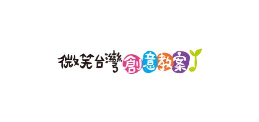 「微笑台灣創意教案」徵選