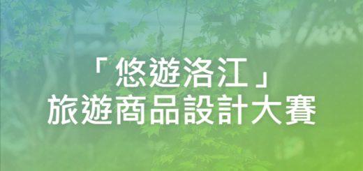 「悠遊洛江」旅遊商品設計大賽