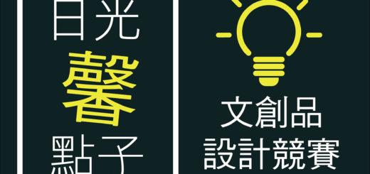 「日光馨點子」文創品設計競賽