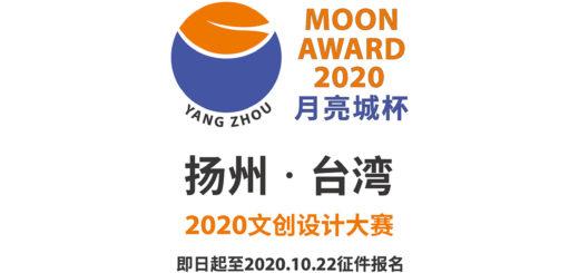 「月亮城杯」2020揚州.臺灣文創設計大賽