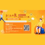「築夢深圳.逐夢福田」福田區融媒體設計大賽