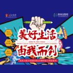 「美好生活.由我而創」首屆人民文創國際創意大賽