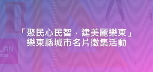 「聚民心民智.建美麗樂東」樂東縣城市名片徵集活動