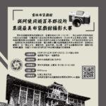 「與阿使同遊百年郡役所」票選最美布袋戲館攝影大賽