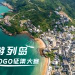 「舟游列島」LOGO徵集大賽