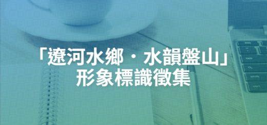 「遼河水鄉.水韻盤山」形象標識徵集