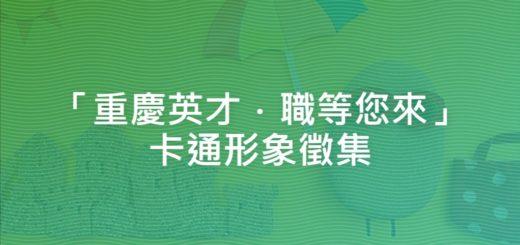 「重慶英才.職等您來」卡通形象徵集