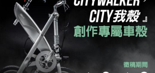 「Citywalker,City我殼」殼出自我風格.專屬車殼設計徵稿比賽