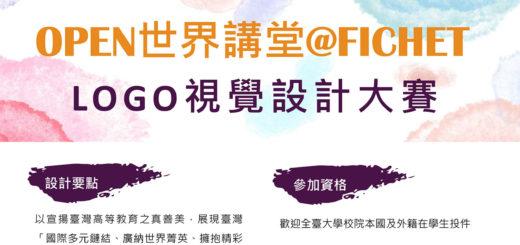 OPEN世界講堂@FICHET」之LOGO視覺設計大賽