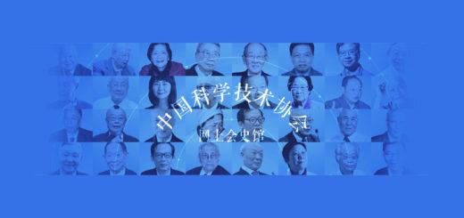 中國科學技術協會網上會史館LOGO徵集