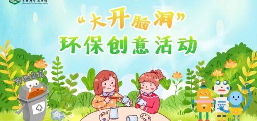中國科學技術館「大開腦洞」環保創意活動作品徵集