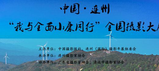 中國.連州「我與全面小康同行」全國攝影大展