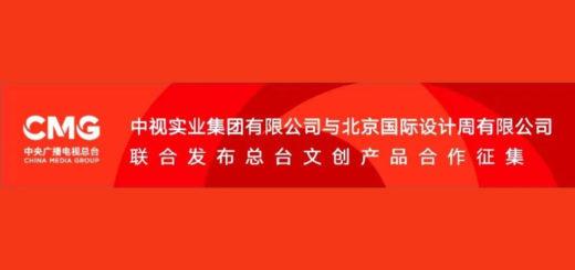 中央廣播電視總台文創戰略暨總台文創產品合作徵集