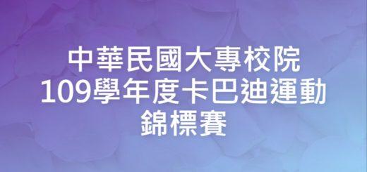 中華民國大專校院109學年度卡巴迪運動錦標賽