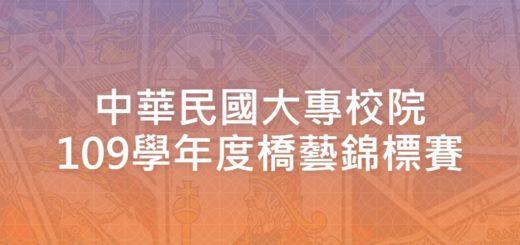 中華民國大專校院109學年度橋藝錦標賽