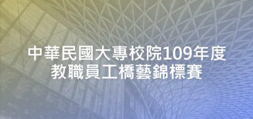 中華民國大專校院109年度教職員工橋藝錦標賽