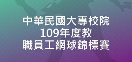 中華民國大專校院109年度教職員工網球錦標賽
