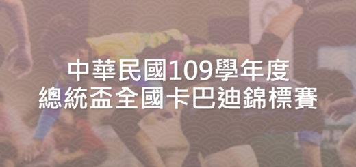 中華民國109學年度總統盃全國卡巴迪錦標賽