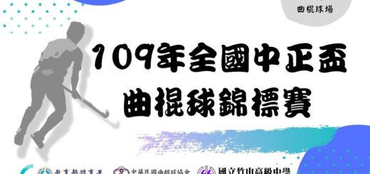 中華民國109年度全國中正盃曲棍球錦標賽