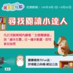 兒童文化館「尋找閱讀小達人」