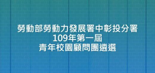 勞動部勞動力發展署中彰投分署109年第一屆青年校園顧問團遴選