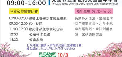 北斗河濱公園美人樹花季兒童公益繪畫比賽