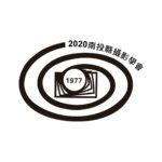 2020第四十四屆中華民國攝影團體聯合攝影展覽