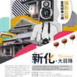 台南經典小鎮「新化.大目降」攝影比賽