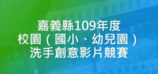 嘉義縣109年度校園(國小、幼兒園)洗手創意影片競賽