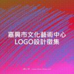 嘉興市文化藝術中心LOGO設計徵集