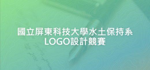 國立屏東科技大學水土保持系LOGO設計競賽