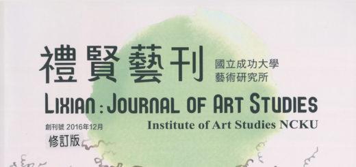 國立成功大學「禮賢藝刊」